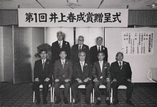 photo:Award ceremony for the first Inoue Harushige Prize